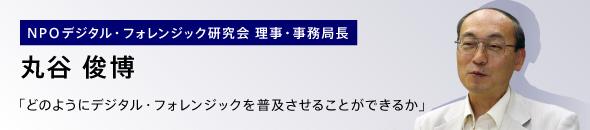 デジタル フォレンジック 研究 会